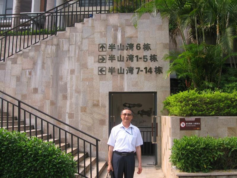 深圳风水大师刘天师至广州华悦山庄半山湾家居风水勘察