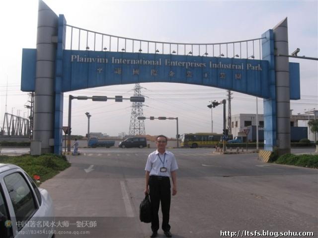 深圳风水大师刘天师至东莞平谦国际工业园厂房风水