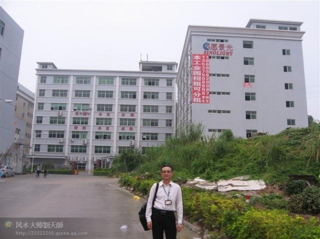 深圳风水大师刘天师至龙华愿景光工厂风水布局