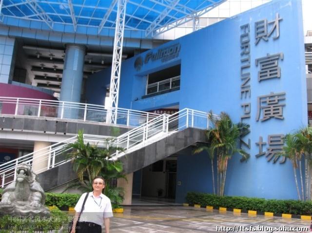 深圳财富广场公司风水布局案例