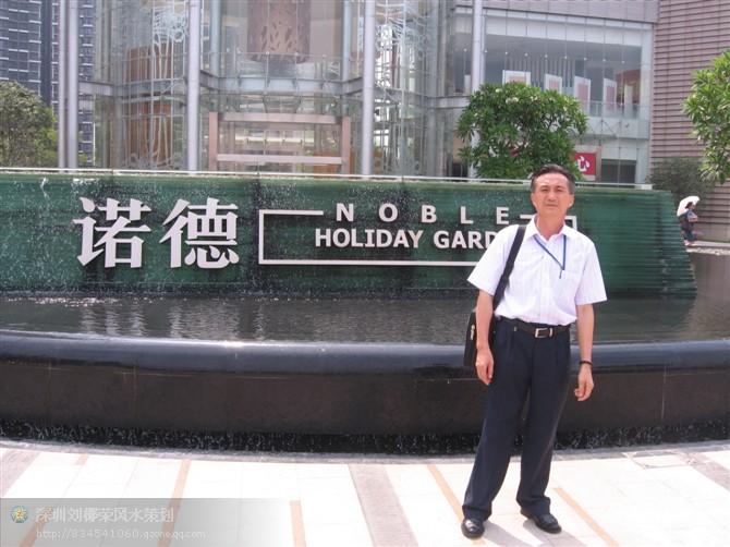 深圳南山诺德国际花园买房家装风水案例