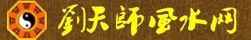 刘天师风水网